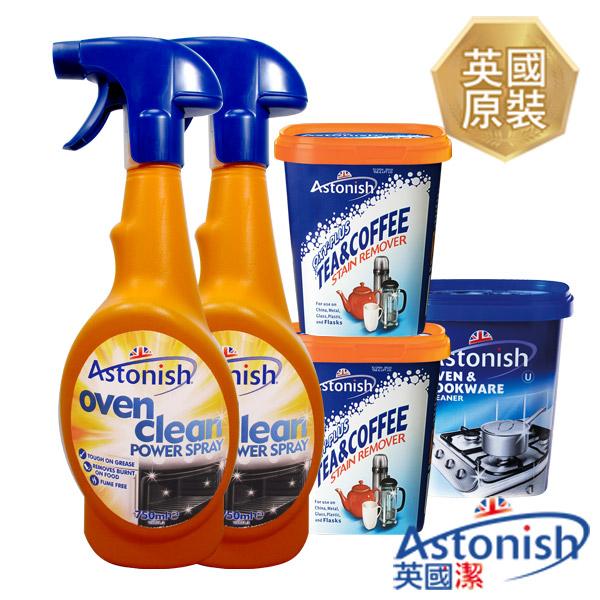 【ASTONISH】英國神奇去污清潔經典5件組