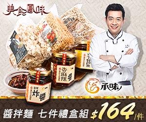 【承味】型男主廚吳秉承醬拌麵禮盒組