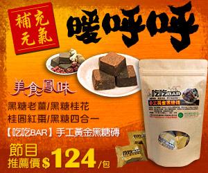 【吃吃BAR】手工黃金黑糖磚