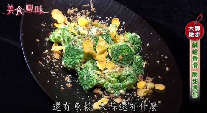 大師有撇步-炸芋棗+凱薩溫沙拉