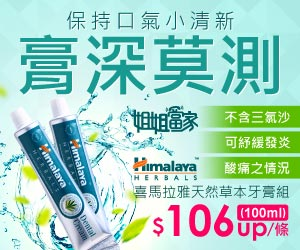 【Himalaya】天然草本牙膏