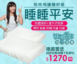 【德國璽堡】超級安眠負離子乳膠枕