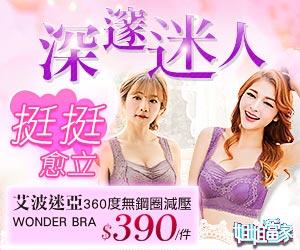 【艾波迷亞】360度無鋼圈減壓WONDER BRA