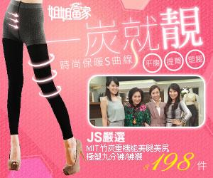 【JS嚴選】MIT竹炭重機能美腿美尻極塑極塑九分褲/褲襪