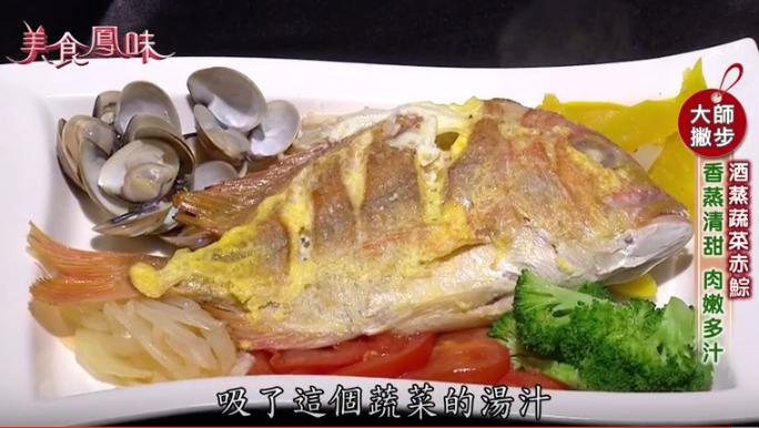 大師有撇步-赤鯮五柳枝+酒蒸蔬菜赤鯮