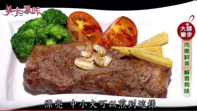 大師有撇步-香煎牛排+四季豆炒飯