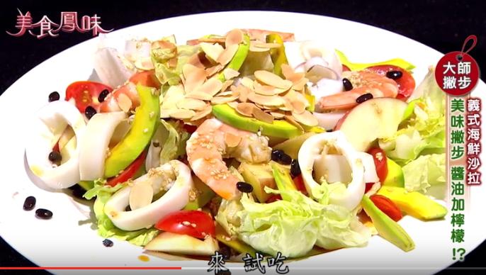 大師有撇步-義式海鮮沙拉+骰子牛肉