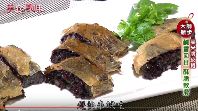 大師有撇步-黑米腐皮捲+油辣子肉粽