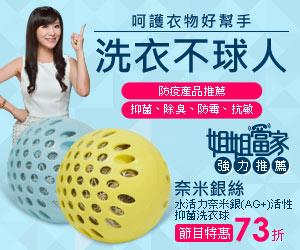 【水活力】奈米銀(AG+)活性抑菌洗衣球