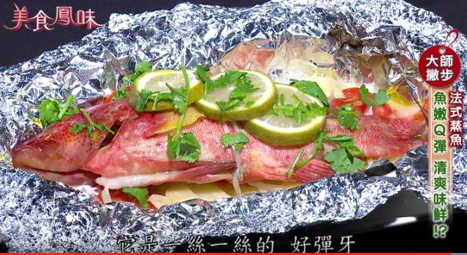 大師有撇步-干貝奶油千層派+法式蒸魚