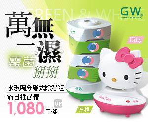 【GW】水玻璃分離式除濕機特惠組