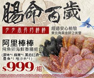 【阿里棒棒】飛魚卵海鮮香腸