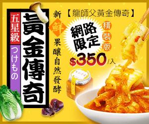 【龍師父黃金泡菜】黃金泡菜/黃金杏鮑菇/黃金海帶芽/黑木耳(任選3入)