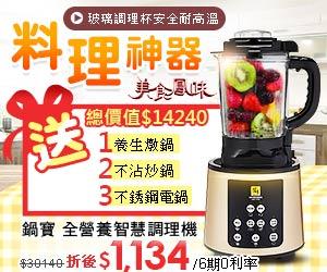 【鍋寶】全營養自動調理機