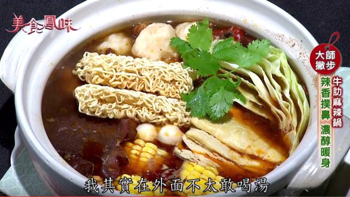 大師有撇步-牛勒麻辣鍋+番茄牛肉豆腐煲