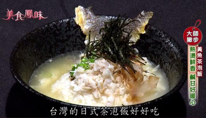大師有撇步-香煎黃魚一夜干+黃魚茶泡飯