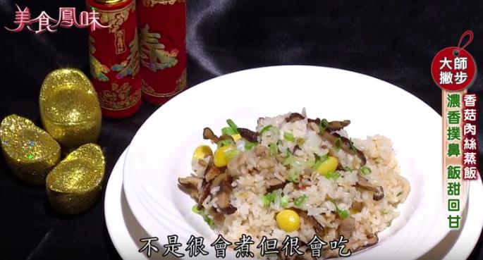 大師有撇步-蠔油冬菇+香菇肉絲蒸飯