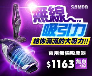 【SAMPO聲寶】手持直立無線吸塵器