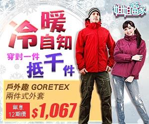 【戶外趣】西班牙原裝GORETEX兩件式內刷毛高防水防風外套