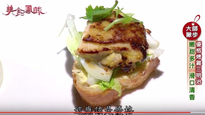 大師有撇步-鮮蝦優格沙拉+優格烤雞三明治