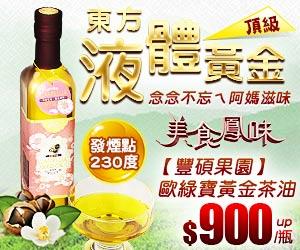 【豐碩果園】歐綠寶頂級黃金茶油