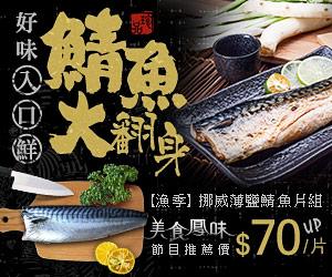 【漁季】挪威薄鹽鯖魚