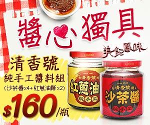 【清香號】純手工沙茶醬+紅蔥油酥