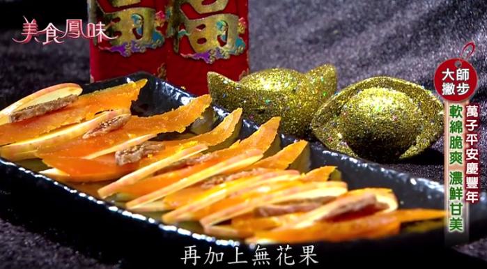 大師有撇步-萬子平安慶豐年+黃金滿載烏魚炒飯