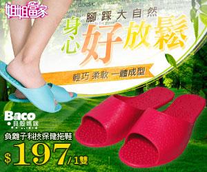 【Baco】三國研發機能負離子足弓鞋6入組