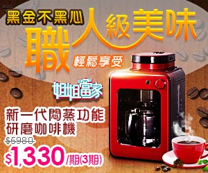 【日本siroca】新一代悶蒸功能研磨咖啡機 (紅色特仕款)
