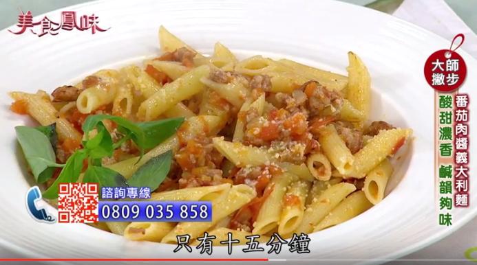 大師有撇步-番茄肉醬義大利麵+滷肉飯