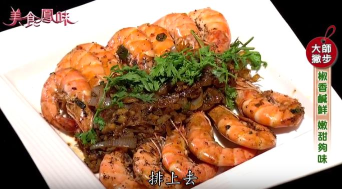 大師有撇步-醬爆胡椒蝦+香菇滷肉飯