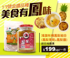 【鴻旗】鳳梨豆豉醬+有機鳳梨果乾