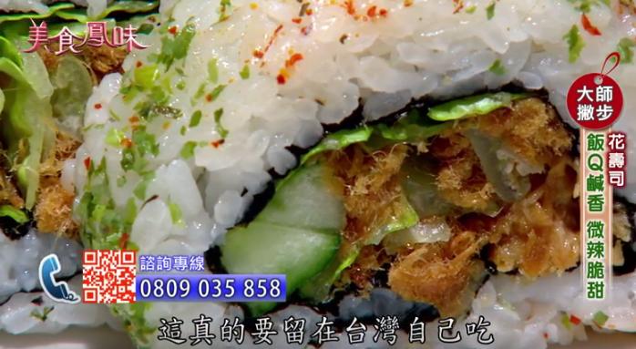 大師有撇步-古早味香菇肉粥+花壽司