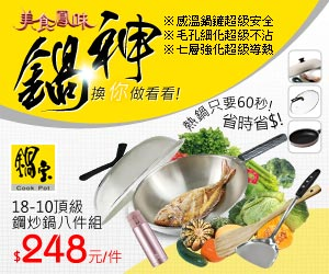 【鍋寶】18-10頂級鋼炒鍋嚴選熱銷組