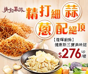 【煌輝廚房】健康美味新三寶
