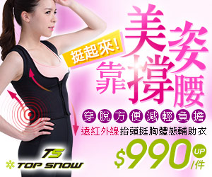 【TOP SNOW 】遠紅外線抬頭挺胸體態輔助衣
