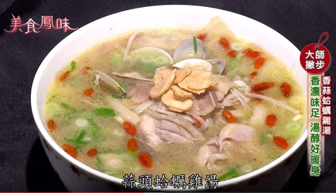 大師有撇步-香蒜蛤蠣雞湯+洋蔥燉飯