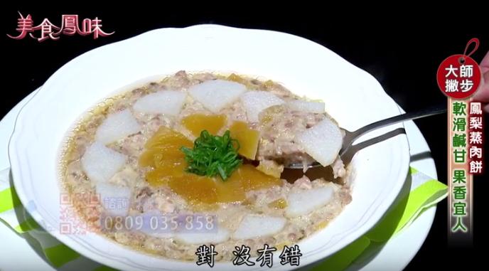 大師有撇步-果香燉牛腩+鳳梨蒸肉餅