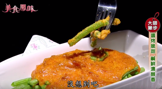 大師有撇步-魚醬四季豆+魚香蒸蛋