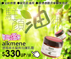 【德國ALKMENE】草本耀典加護乳霜