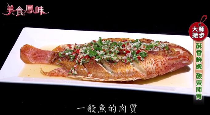 大師有撇步-筍香鯛魚飯+泰式香煎魚