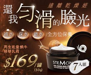 【STEMCIN】再生能量蝸牛精華乳霜