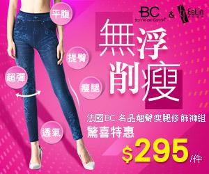 【法國BC】名品翹臀瘦腿修飾褲4件組