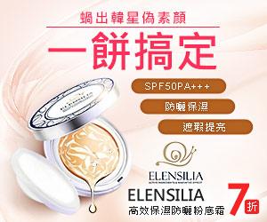 【ELENSILIA 】高效保濕防曬粉底霜