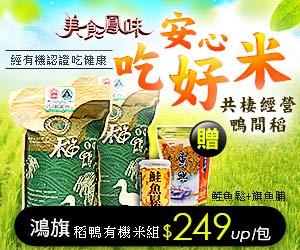 【鴻旗】稻鴨有機米