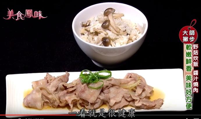 大師有撇步-野菇炊飯+醬汁燒肉+元氣鮮味凍