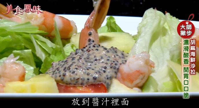 大師有撇步-加州酪梨壽司捲+胡麻海鮮沙拉