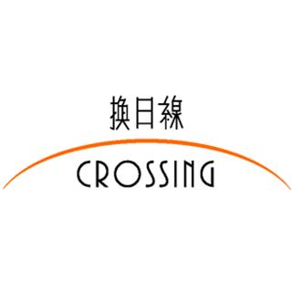 換日線Crossing