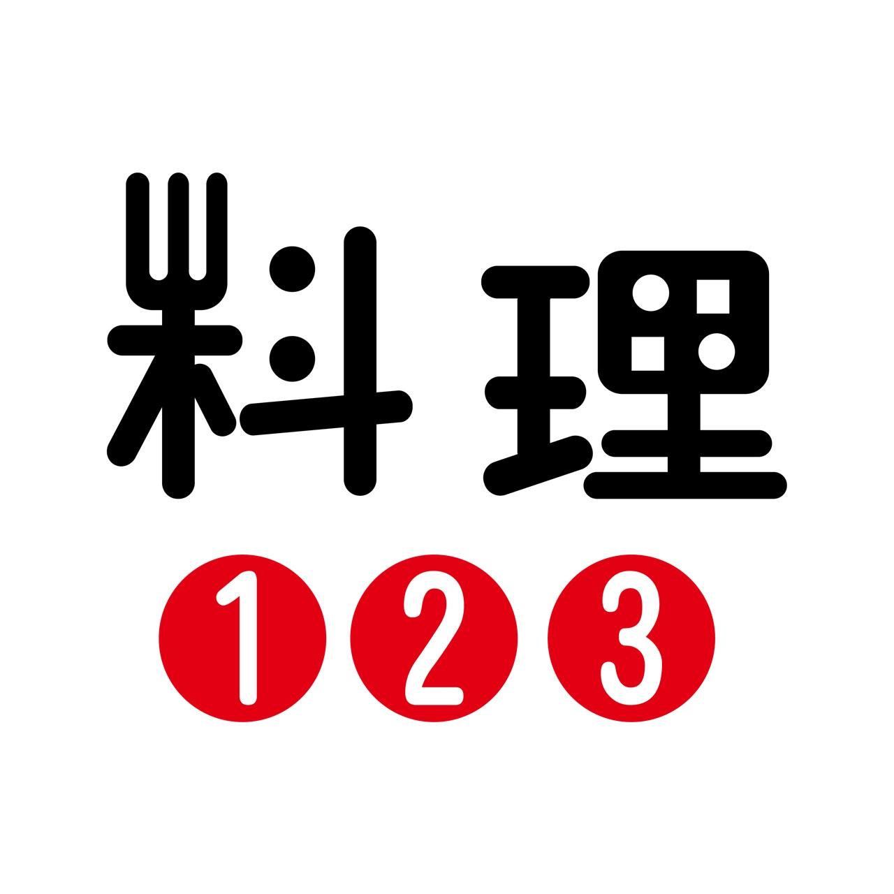料理123